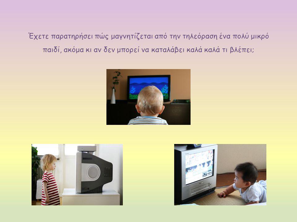 Έχετε παρατηρήσει πώς μαγνητίζεται από την τηλεόραση ένα πολύ μικρό παιδί, ακόμα κι αν δεν μπορεί να καταλάβει καλά καλά τι βλέπει;