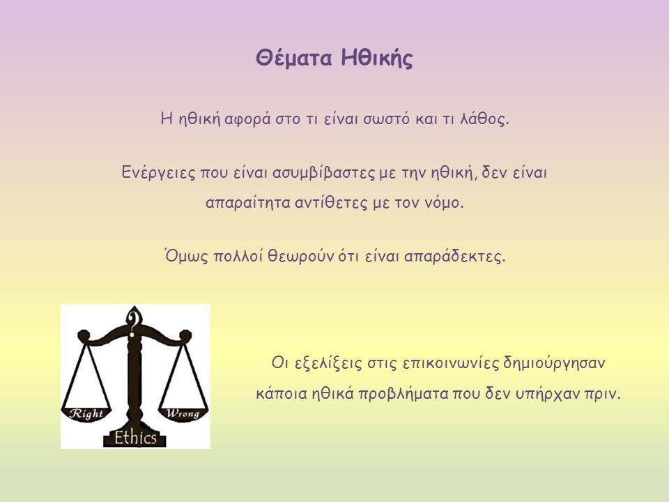 Θέματα Ηθικής Η ηθική αφορά στο τι είναι σωστό και τι λάθος.