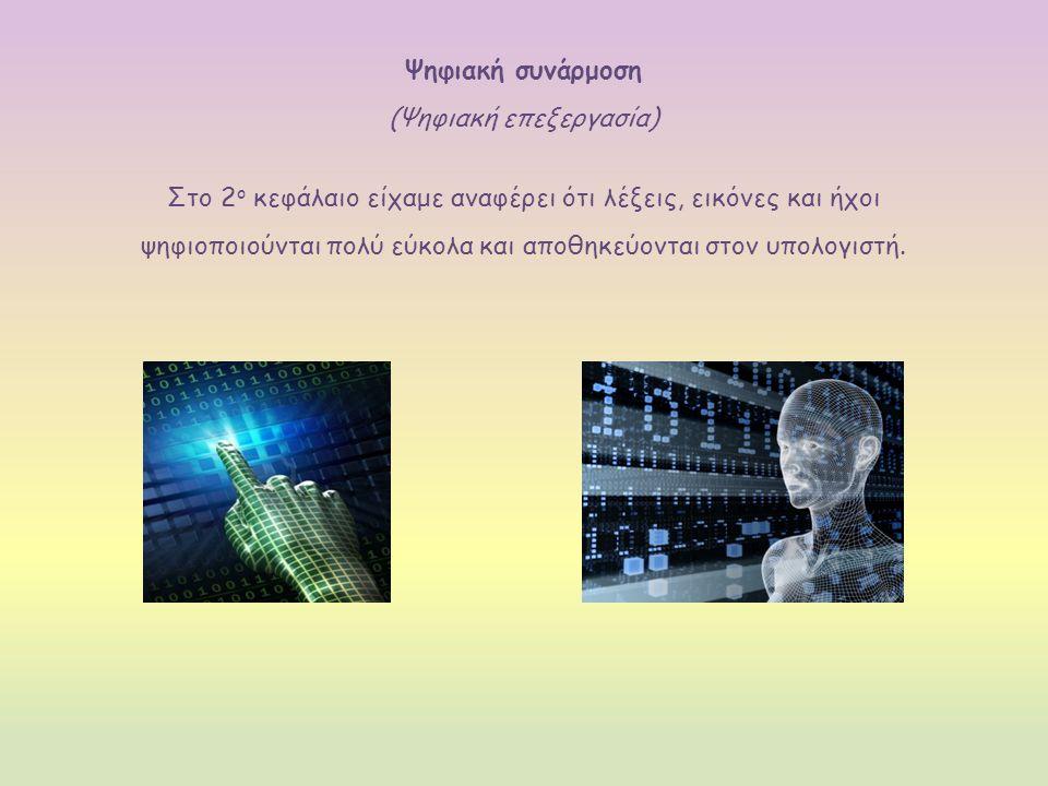Ψηφιακή συνάρμοση (Ψηφιακή επεξεργασία) Στο 2 ο κεφάλαιο είχαμε αναφέρει ότι λέξεις, εικόνες και ήχοι ψηφιοποιούνται πολύ εύκολα και αποθηκεύονται στον υπολογιστή.
