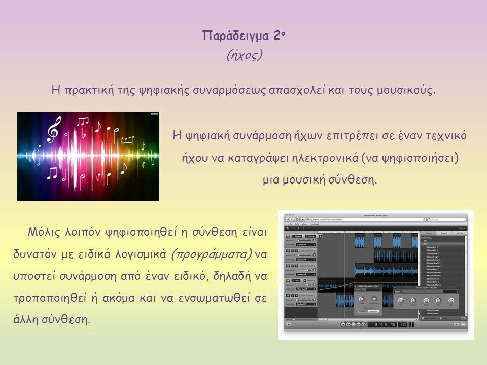 Παράδειγμα 2 ο (ήχος) Η πρακτική της ψηφιακής συναρμόσεως απασχολεί και τους μουσικούς.