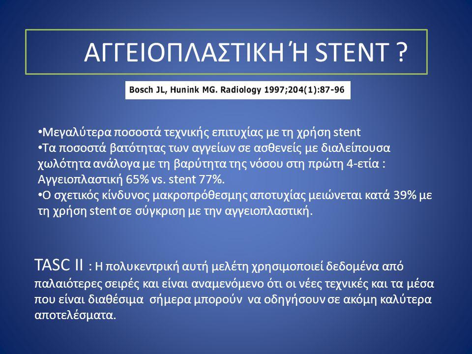 ΑΓΓΕΙΟΠΛΑΣΤΙΚΗ Ή STENT ? • Μεγαλύτερα ποσοστά τεχνικής επιτυχίας με τη χρήση stent • Tα ποσοστά βατότητας των αγγείων σε ασθενείς με διαλείπουσα χωλότ