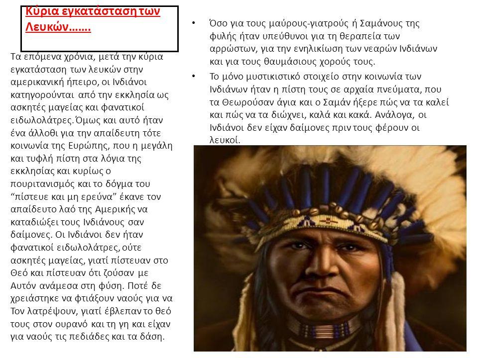 Η Γή των Ινδιάνων • Τη γη κατάφεραν να την κατακτήσουν και άρχισαν να χτίζουν πάνω στις καλλιέργειες των Ινδιάνων πόλεις, αραίωσαν τα δάση γύρω τους για να χωρέσουν και για να βρουν ξύλα για τα σπίτια.