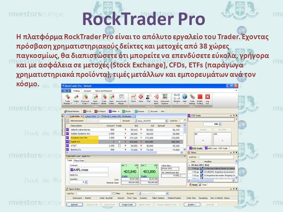 RockTrader Pro H πλατφόρμα RockTrader Pro είναι το απόλυτο εργαλείο του Trader.