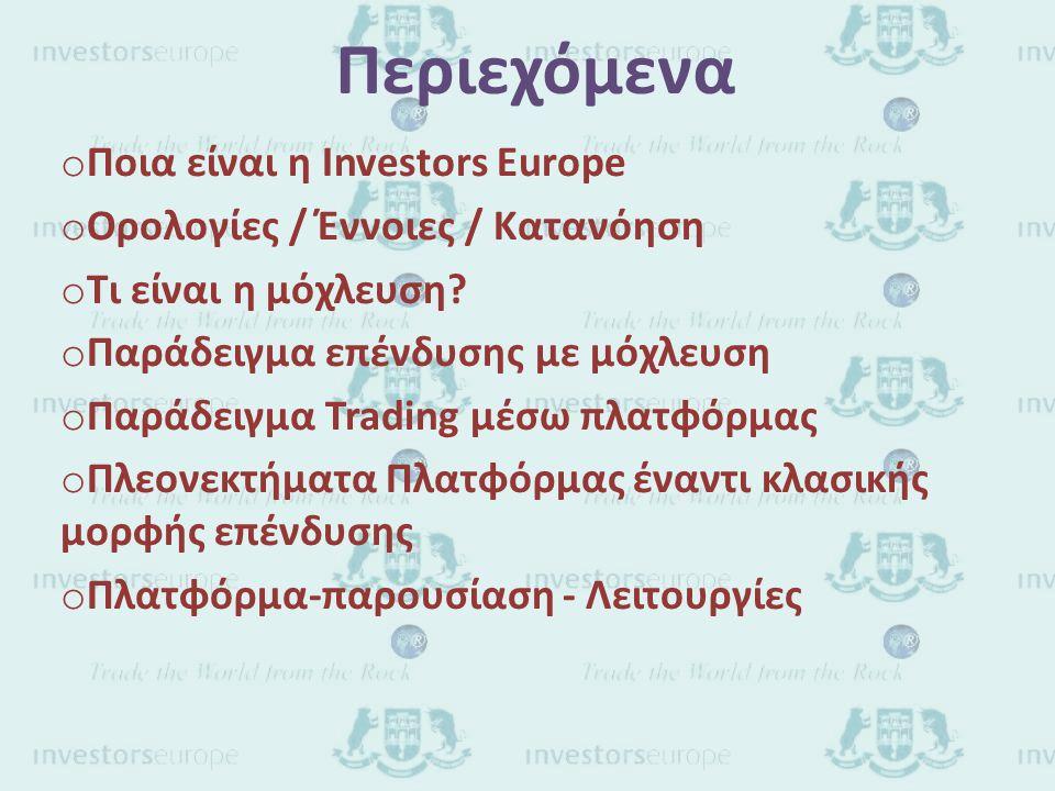 Ποια είναι η Investors Europe.