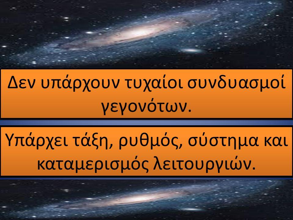 ΜΙΚΡΟΚΟΣΜΟΣ