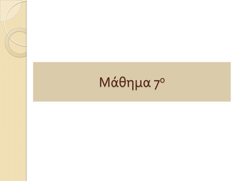 Μάθημα 7 ο