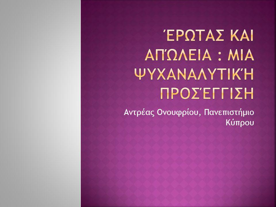 Aντρέας Ονουφρίου, Πανεπιστήμιο Κύπρου