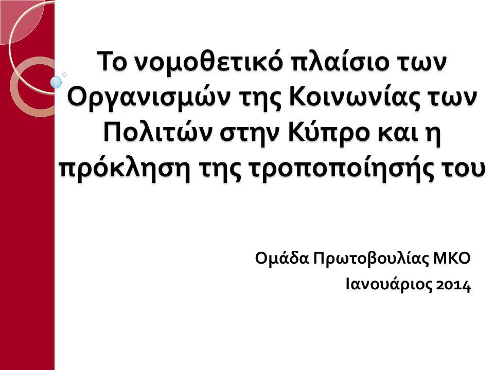 Το νομοθετικό πλαίσιο των Οργανισμών της Κοινωνίας των Πολιτών στην Κύπρο και η πρόκληση της τροποποίησής του Ομάδα Πρωτοβουλίας ΜΚΟ Ιανουάριος 2014
