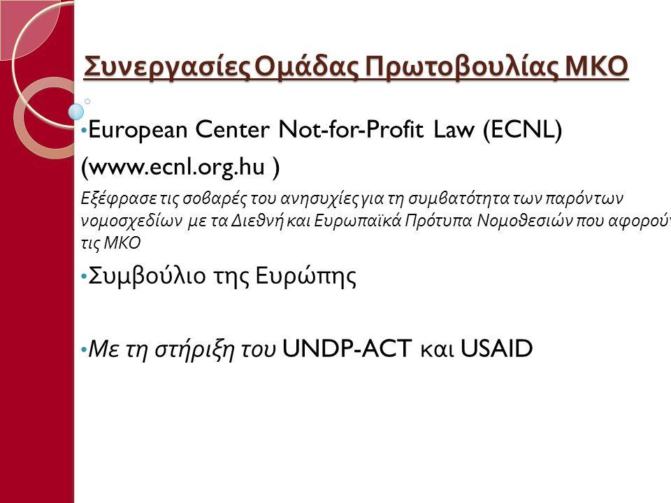 Συνεργασίες Ομάδας Πρωτοβουλίας ΜΚΟ • European Center Not-for-Profit Law (ECNL) (www.ecnl.org.hu ) Εξέφρασε τις σοβαρές του ανησυχίες για τη συμβατότη