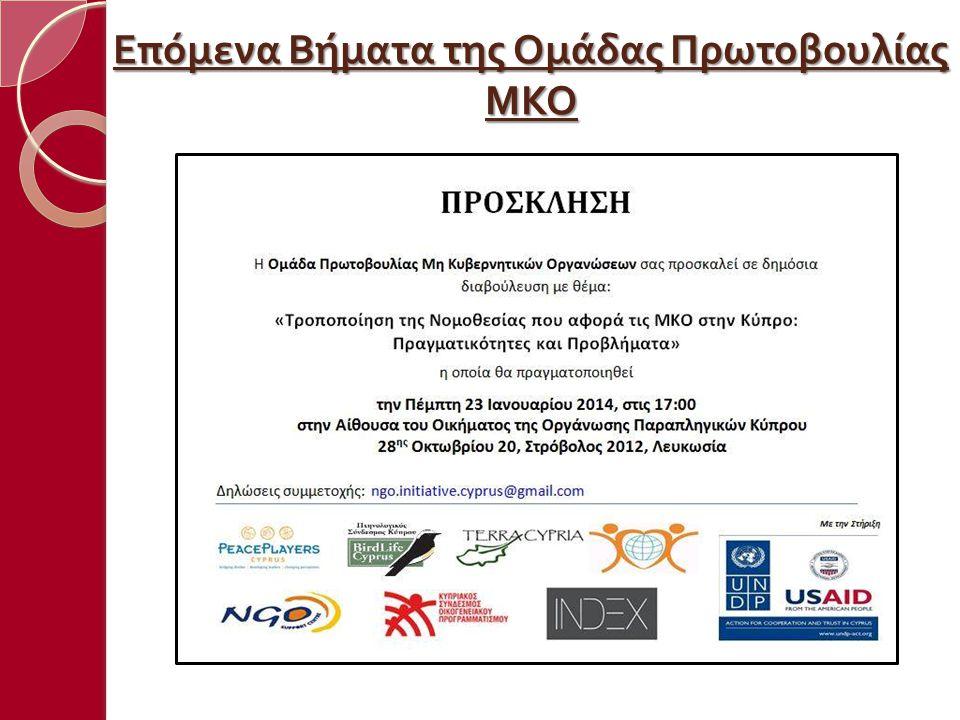 • Δημόσια Διαβούλευση με τη συμμετοχή του ECNL, Συμβουλίου της Ευρώπης, Βουλευτών και Κρατικών Λειτουργών ενασχολούμενων με θέματα ΜΚΟ • Διευθέτηση συναντήσεων με Βουλευτές για ενημέρωση των θέσεων της Πρωτοβουλίας επί των υπό συζήτηση Νομοσχεδίων • Δημιουργία ιστοσελίδας για τη δημοσίευση των ολοκληρωμένων θέσεων της Ομάδας Πρωτοβουλίας ΜΚΟ και των σχολίων του ECNL επί των νομοσχεδίων • Συνεργασία με άλλες ΜΚΟ