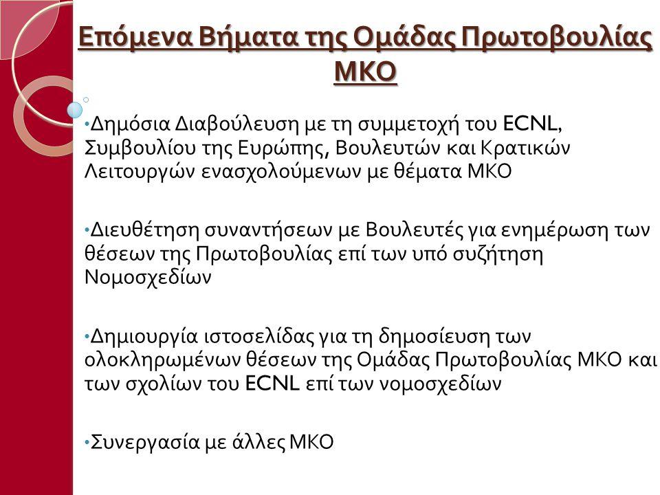 • Δημόσια Διαβούλευση με τη συμμετοχή του ECNL, Συμβουλίου της Ευρώπης, Βουλευτών και Κρατικών Λειτουργών ενασχολούμενων με θέματα ΜΚΟ • Διευθέτηση συ