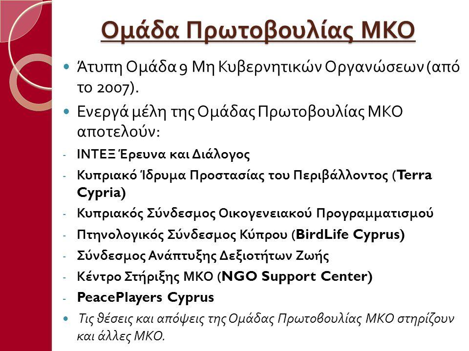Στόχος της Ομάδας Πρωτοβουλίας ΜΚΟ Η δημιουργία ενός νομοθετικού πλαισίου για τις ΜΚΟ της Κύπρου, σύγχρονου, εναρμονισμένου με τις απαιτήσεις των καιρών αλλά και με τα διεθνή και ευρωπαϊκά πρότυπα μέσω της συμμετοχής στη διαδικασία αναθεώρησης και τροποποίησης του υπάρχοντος νομοθετικού πλαισίου.