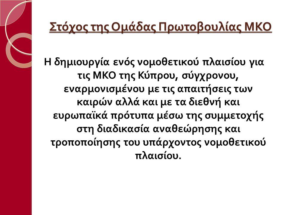 Στόχος της Ομάδας Πρωτοβουλίας ΜΚΟ Η δημιουργία ενός νομοθετικού πλαισίου για τις ΜΚΟ της Κύπρου, σύγχρονου, εναρμονισμένου με τις απαιτήσεις των καιρ
