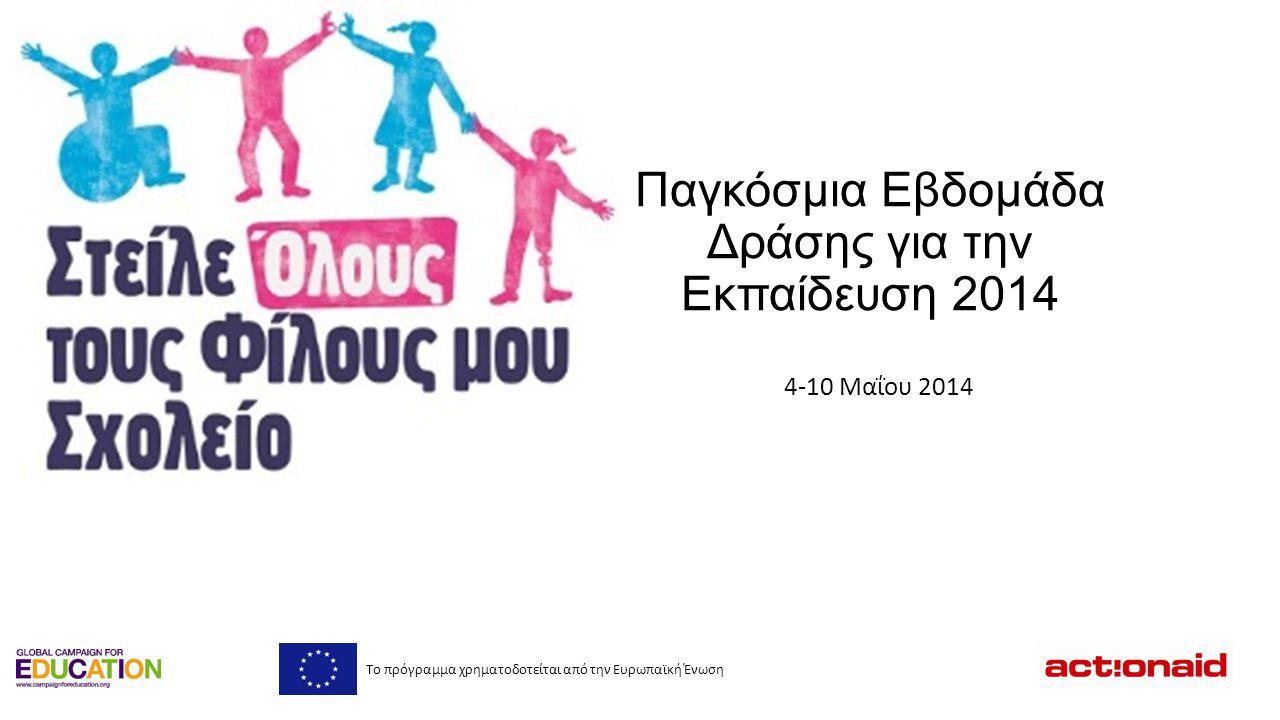 Παγκόσμια Εβδομάδα Δράσης για την Εκπαίδευση 2014 4-10 Μαΐου 2014 Το πρόγραμμα χρηματοδοτείται από την Ευρωπαϊκή Ένωση