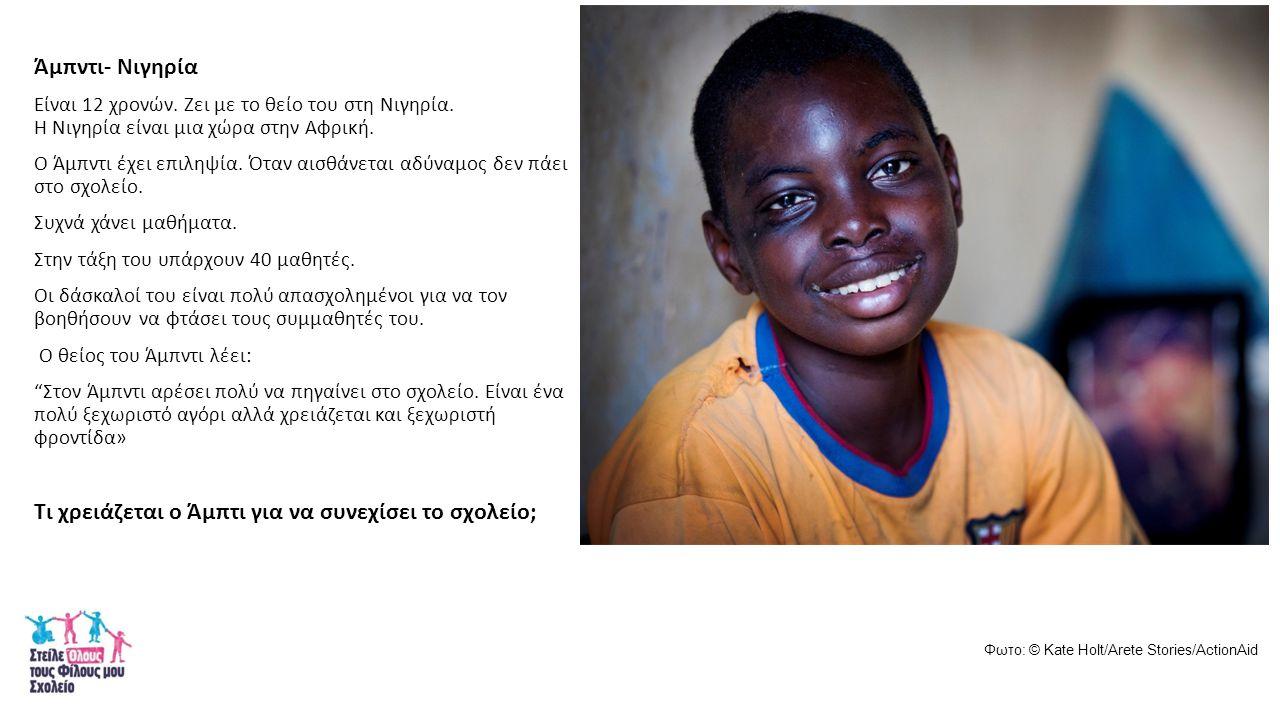 Άμπντι- Νιγηρία Είναι 12 χρονών. Ζει με το θείο του στη Νιγηρία. Η Νιγηρία είναι μια χώρα στην Αφρική. Ο Άμπντι έχει επιληψία. Όταν αισθάνεται αδύναμο