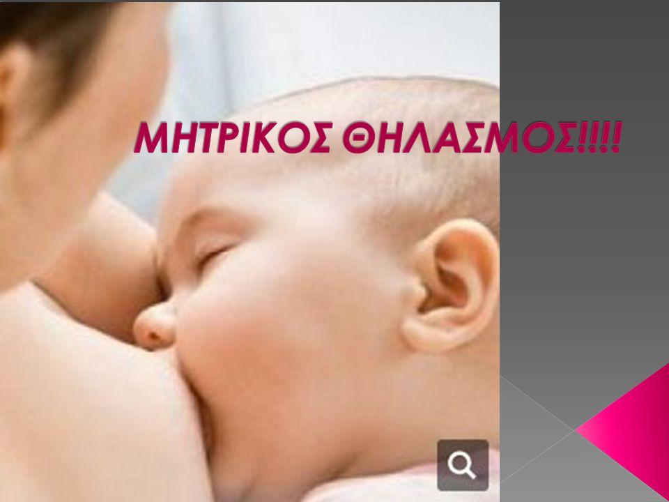› Τις τελευταίες δεκαετίες ο αριθμός των μητέρων που θηλάζουν τα παιδια τους αυξάνονται.