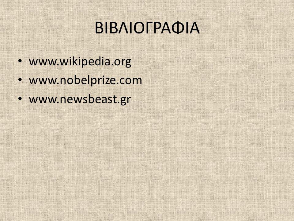 ΒΙΒΛΙΟΓΡΑΦΙΑ • www.wikipedia.org • www.nobelprize.com • www.newsbeast.gr
