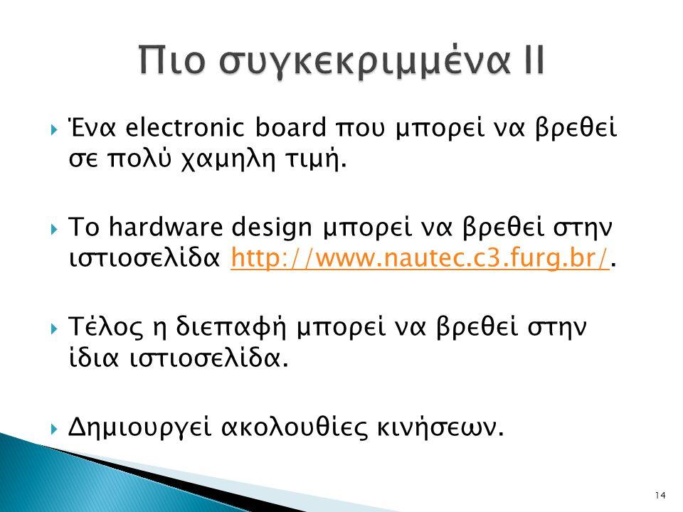  Ένα electronic board που μπορεί να βρεθεί σε πολύ χαμηλη τιμή.  Το hardware design μπορεί να βρεθεί στην ιστιοσελίδα http://www.nautec.c3.furg.br/.