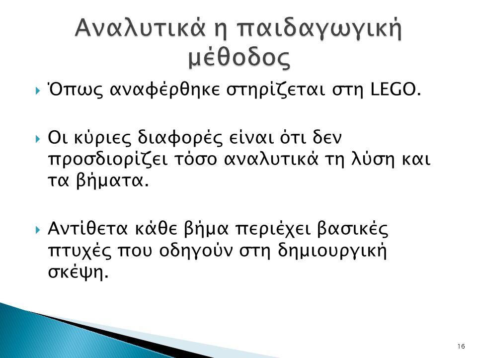  Όπως αναφέρθηκε στηρίζεται στη LEGO.  Οι κύριες διαφορές είναι ότι δεν προσδιορίζει τόσο αναλυτικά τη λύση και τα βήματα.  Αντίθετα κάθε βήμα περι