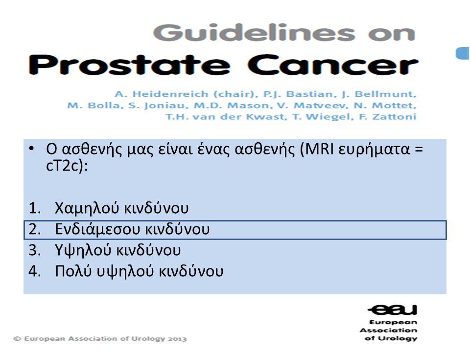 • Ο ασθενής μας είναι ένας ασθενής (MRI ευρήματα = cT2c): 1.Χαμηλού κινδύνου 2.Ενδιάμεσου κινδύνου 3.Υψηλού κινδύνου 4.Πολύ υψηλού κινδύνου