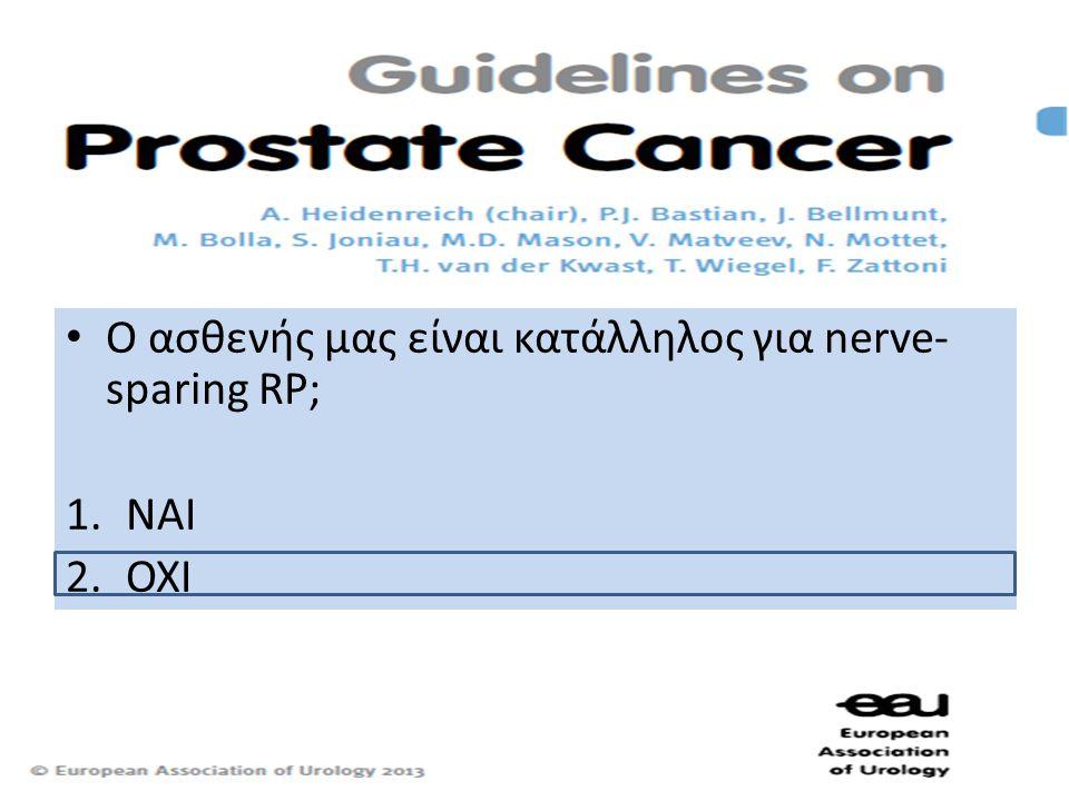 • Ο ασθενής μας είναι κατάλληλος για nerve- sparing RP; 1.ΝΑΙ 2.ΟΧΙ