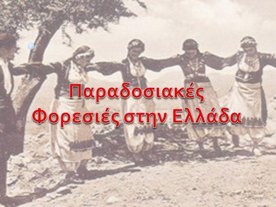  Η παράδοση της Ελλάδος είναι πλούσια και έχουν γραφτεί πολλά βιβλία λαογραφικού ενδιαφέροντος.