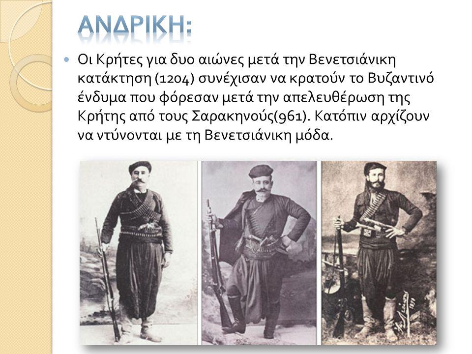  Οι Κρήτες για δυο αιώνες μετά την Βενετσιάνικη κατάκτηση (1204) συνέχισαν να κρατούν το Βυζαντινό ένδυμα που φόρεσαν μετά την απελευθέρωση της Κρήτη