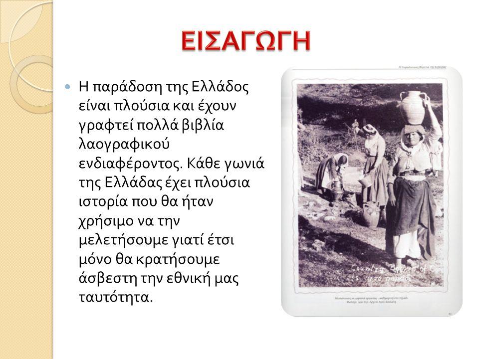  Η παράδοση της Ελλάδος είναι πλούσια και έχουν γραφτεί πολλά βιβλία λαογραφικού ενδιαφέροντος. Κάθε γωνιά της Ελλάδας έχει πλούσια ιστορία που θα ήτ