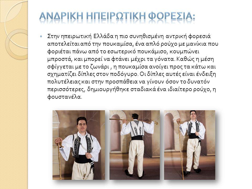  Στην ηπειρωτική Ελλάδα η πιο συνηθισμένη αντρική φορεσιά αποτελείται από την πουκαμίσα, ένα απλό ρούχο με μανίκια που φοριέται πάνω από το εσωτερικό