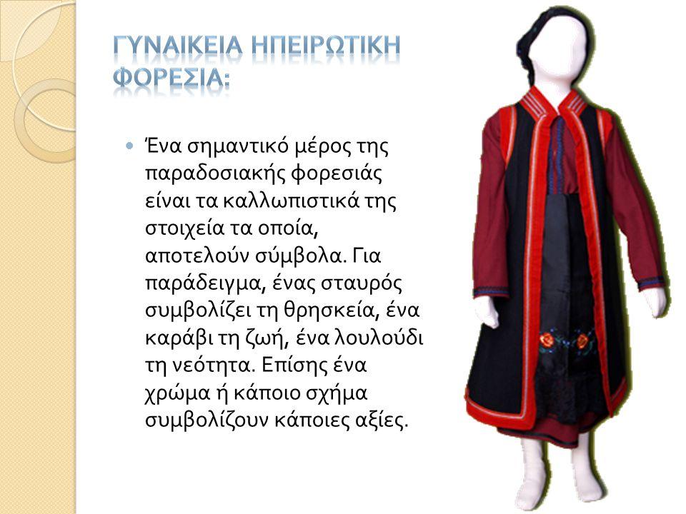  Ένα σημαντικό μέρος της παραδοσιακής φορεσιάς είναι τα καλλωπιστικά της στοιχεία τα οποία, αποτελούν σύμβολα. Για παράδειγμα, ένας σταυρός συμβολίζε