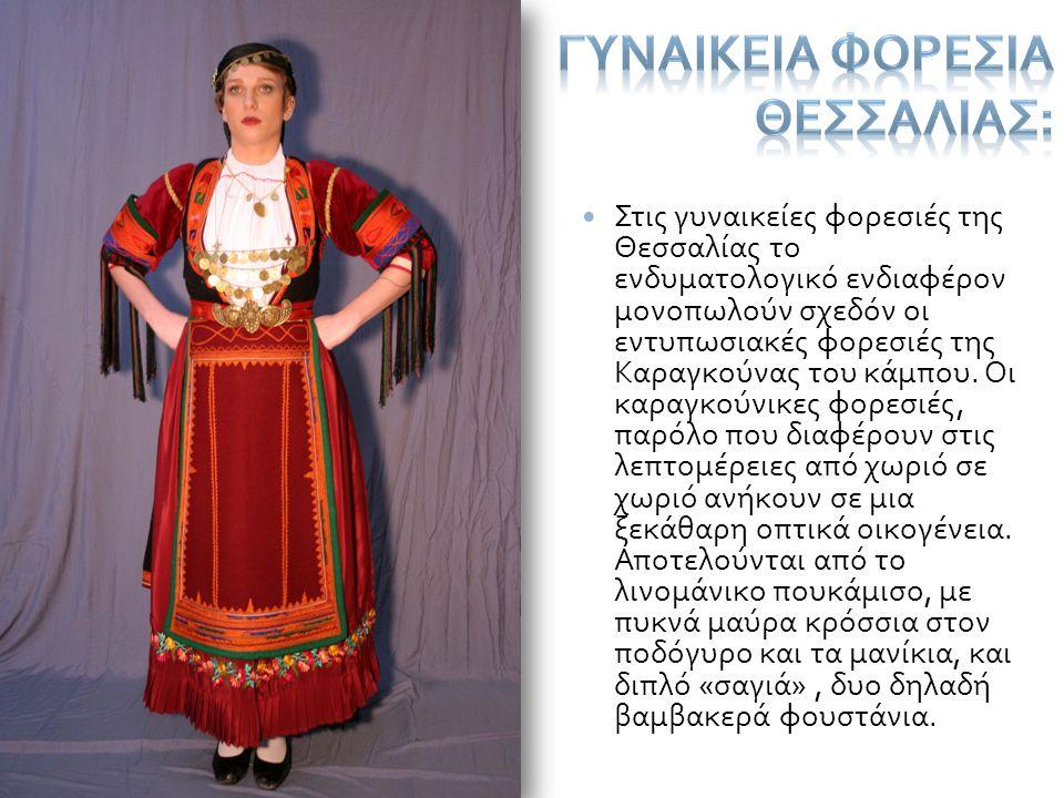  Στις γυναικείες φορεσιές της Θεσσαλίας το ενδυματολογικό ενδιαφέρον μονοπωλούν σχεδόν οι εντυπωσιακές φορεσιές της Καραγκούνας του κάμπου. Οι καραγκ