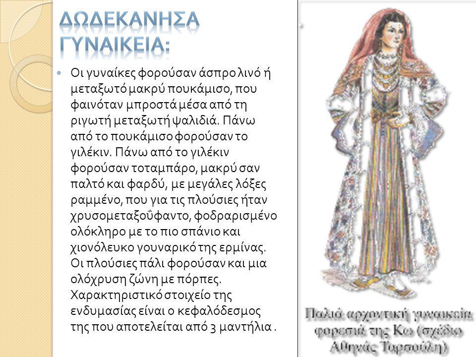  Οι γυναίκες φορούσαν άσπρο λινό ή μεταξωτό μακρύ πουκάμισο, που φαινόταν μπροστά μέσα από τη ριγωτή μεταξωτή ψαλιδιά. Πάνω από το πουκάμισο φορούσαν
