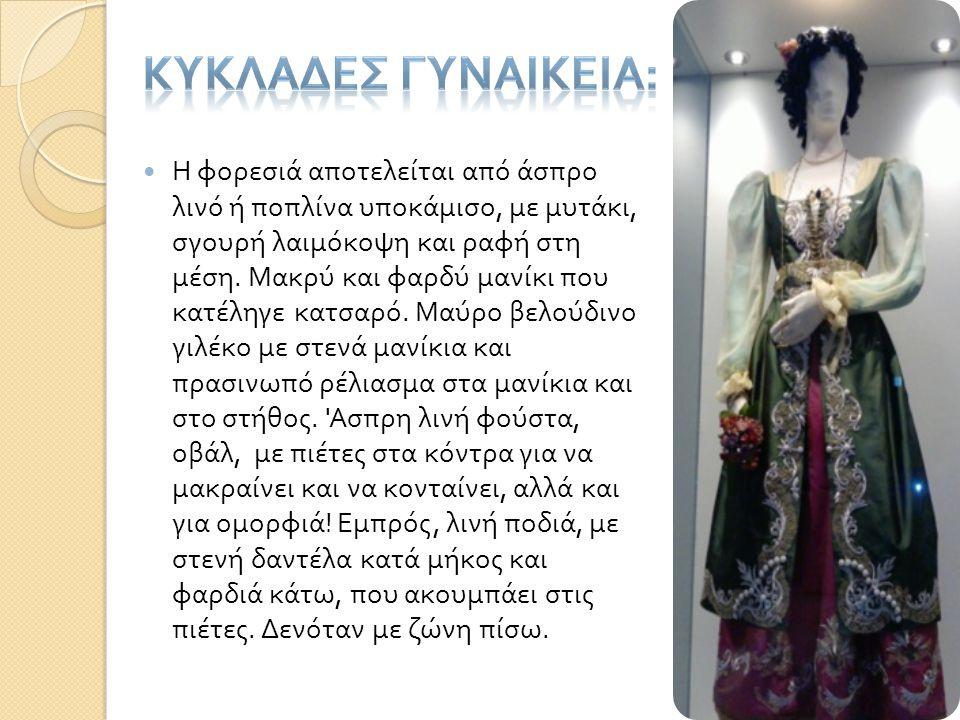  Η φορεσιά αποτελείται από άσπρο λινό ή ποπλίνα υποκάμισο, με μυτάκι, σγουρή λαιμόκοψη και ραφή στη μέση. Μακρύ και φαρδύ μανίκι που κατέληγε κατσαρό