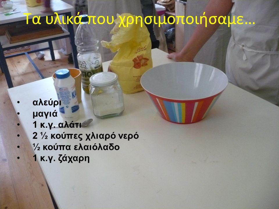 Τα υλικά που χρησιμοποιήσαμε… • αλεύρι • μαγιά • 1 κ.γ. αλάτι • 2 ½ κούπες χλιαρό νερό • ½ κούπα ελαιόλαδο • 1 κ.γ. ζάχαρη