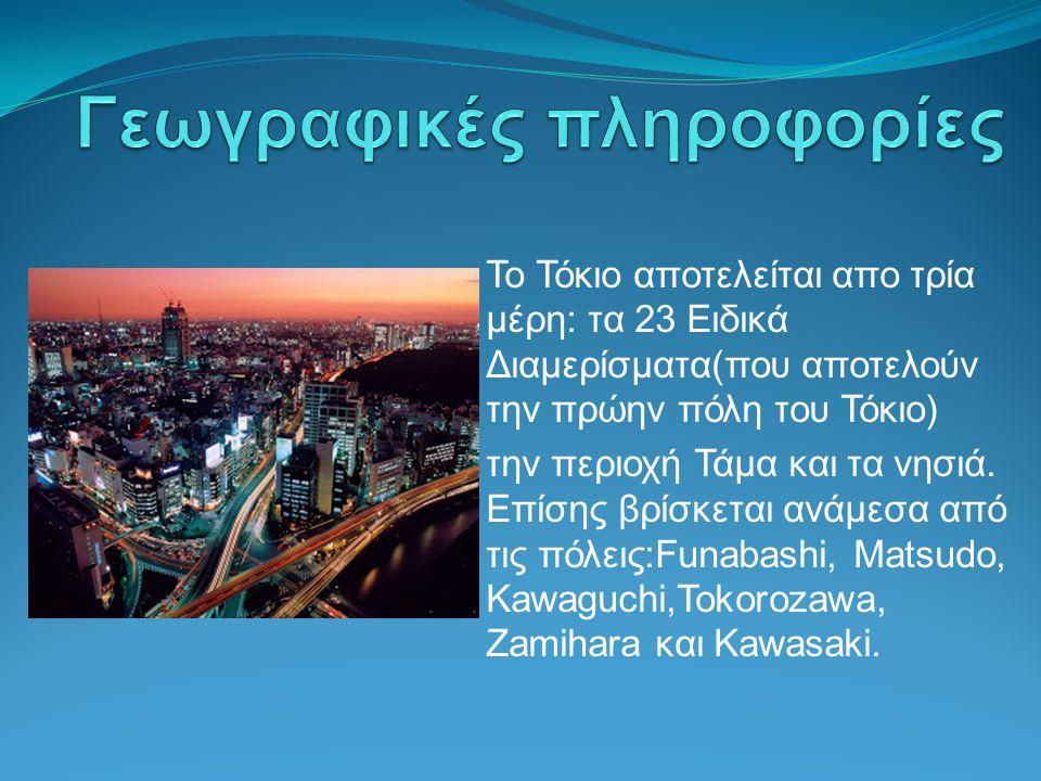 Το Τόκιο αποτελείται απο τρία μέρη: τα 23 Ειδικά Διαμερίσματα(που αποτελούν την πρώην πόλη του Τόκιο) την περιοχή Τάμα και τα νησιά. Επίσης βρίσκεται