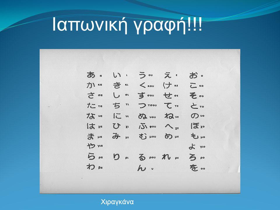 Iαπωνική γραφή!!! Χιραγκάνα