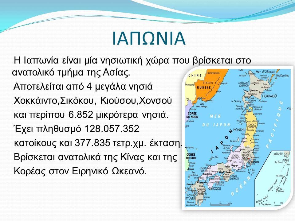 ΙΑΠΩΝΙΑ Η Ιαπωνία είναι μία νησιωτική χώρα που βρίσκεται στο ανατολικό τμήμα της Ασίας. Αποτελείται από 4 μεγάλα νησιά Χοκκάιντο,Σικόκου, Κιούσου,Χονσ