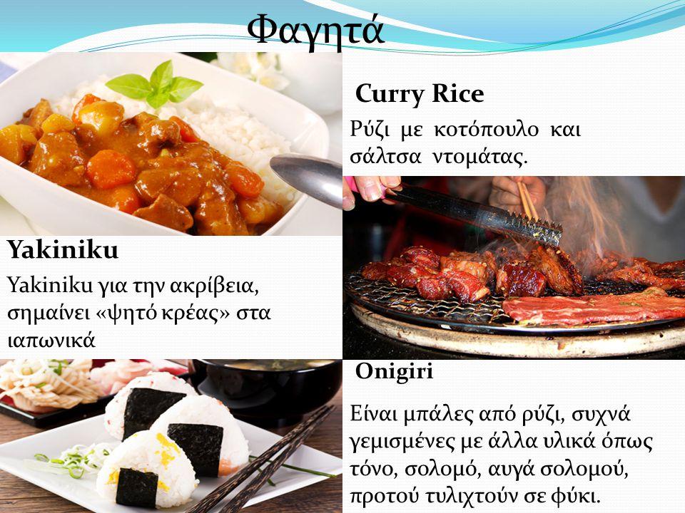 Yakiniku για την ακρίβεια, σημαίνει «ψητό κρέας» στα ιαπωνικά Yakiniku Curry Rice Ρύζι με κοτόπουλο και σάλτσα ντομάτας. Είναι μπάλες από ρύζι, συχνά