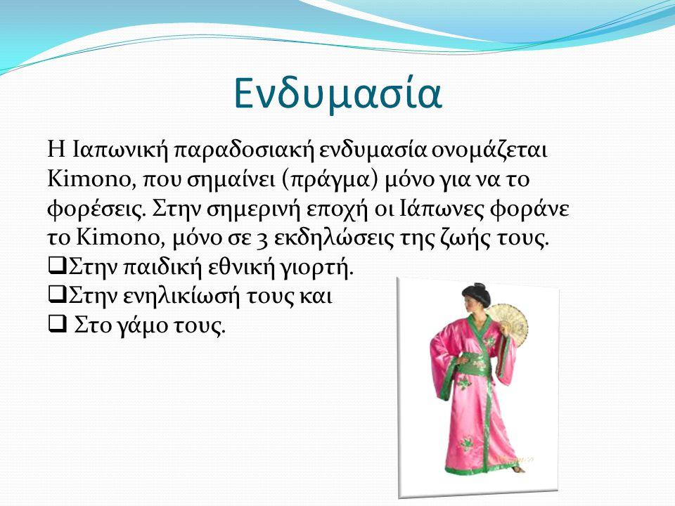 Ενδυμασία Η Ιαπωνική παραδοσιακή ενδυμασία ονομάζεται Kimono, που σημαίνει (πράγμα) μόνο για να το φορέσεις. Στην σημερινή εποχή οι Ιάπωνες φοράνε το