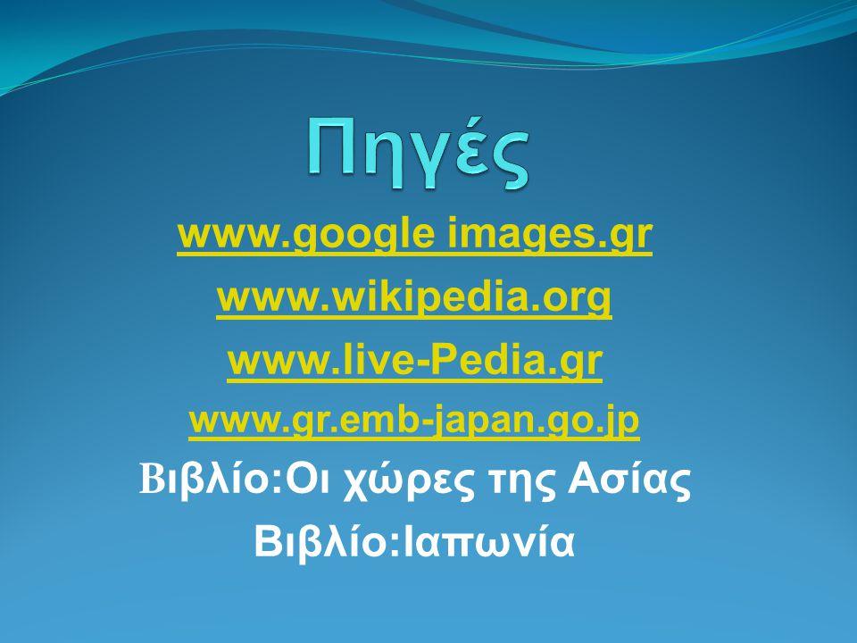 www.google images.gr www.wikipedia.org www.live-Pedia.gr www.gr.emb-japan.go.jp B ιβλίο:Οι χώρες της Ασίας Βιβλίο:Iαπωνία