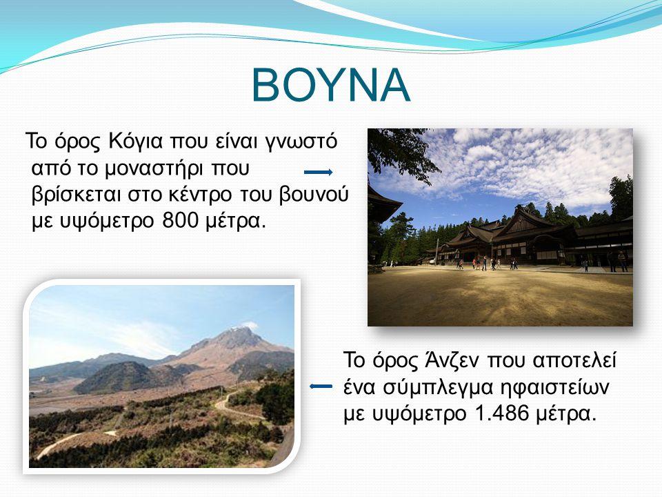 ΒΟΥΝΑ Το όρος Κόγια που είναι γνωστό από το μοναστήρι που βρίσκεται στο κέντρο του βουνού με υψόμετρο 800 μέτρα. Το όρος Άνζεν που αποτελεί ένα σύμπλε