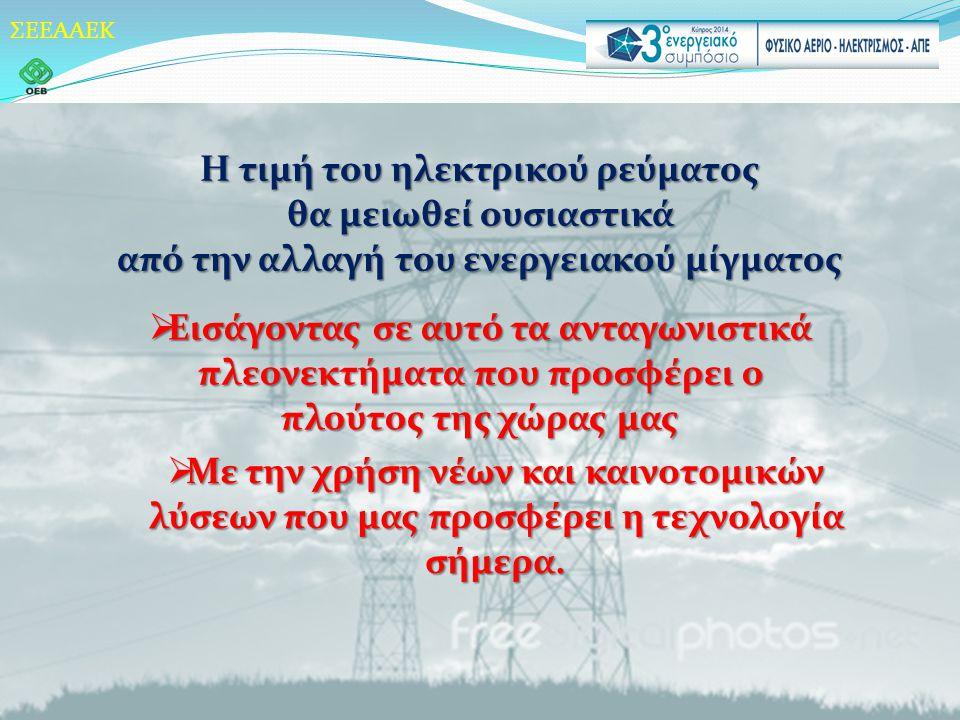 ΣΕΕΑΑΕΚ Η τιμή του ηλεκτρικού ρεύματος θα μειωθεί ουσιαστικά από την αλλαγή του ενεργειακού μίγματος  Με την χρήση νέων και καινοτομικών λύσεων που μας προσφέρει η τεχνολογία σήμερα.