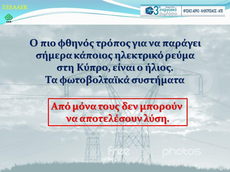 ΣΕΕΑΑΕΚ Ο πιο φθηνός τρόπος για να παράγει σήμερα κάποιος ηλεκτρικό ρεύμα στη Κύπρο, είναι ο ήλιος.