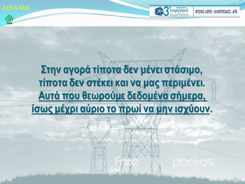 ΣΕΕΑΑΕΚ Ο μόνος ρεαλιστικός και σύντομος δρόμος για να επιτευχθεί ο στόχος της μείωσης στη τιμή του ηλεκτρικού ρεύματος, που θα δώσει ώθηση στην ανάπτυξη είναι το άνοιγμα της Ανταγωνιστικής Αγοράς Ενέργειας