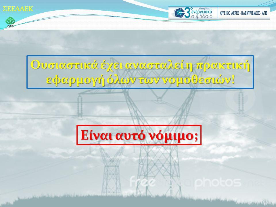 ΣΕΕΑΑΕΚ Η προοπτική του ανοίγματος της Ανταγωνιστικής Αγοράς Ενέργειας σκοντάφτει στα μόνιμα σύνδρομα που μαστίζουν την κοινωνία μας ακόμη και τώρα.