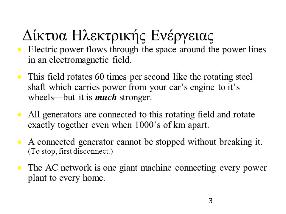 3 Δίκτυα Ηλεκτρικής Ενέργειας ■ ■ Electric power flows through the space around the power lines in an electromagnetic field. ■ ■ This field rotates 60