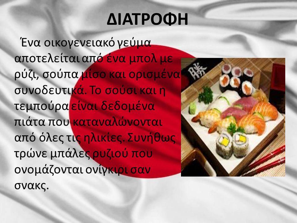 ΔΙΑΤΡΟΦΗ Ένα οικογενειακό γεύμα αποτελείται από ένα μπολ με ρύζι, σούπα μίσο και ορισμένα συνοδευτικά. Το σούσι και η τεμπούρα είναι δεδομένα πιάτα πο