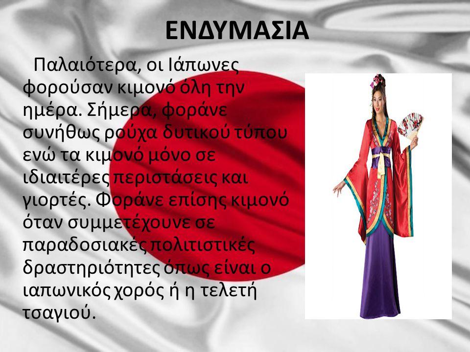 ΕΝΔΥΜΑΣΙΑ Παλαιότερα, οι Ιάπωνες φορούσαν κιμονό όλη την ημέρα. Σήμερα, φοράνε συνήθως ρούχα δυτικού τύπου ενώ τα κιμονό μόνο σε ιδιαιτέρες περιστάσει