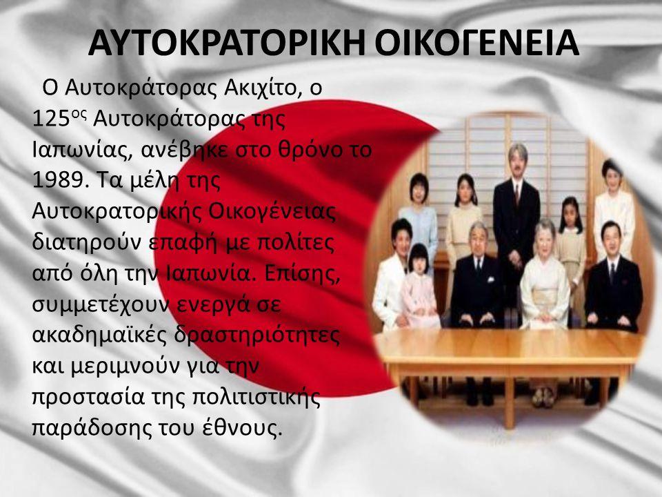 ΑΥΤΟΚΡΑΤΟΡΙΚΗ ΟΙΚΟΓΕΝΕΙΑ Ο Αυτοκράτορας Ακιχίτο, ο 125 ος Αυτοκράτορας της Ιαπωνίας, ανέβηκε στο θρόνο το 1989. Τα μέλη της Αυτοκρατορικής Οικογένειας