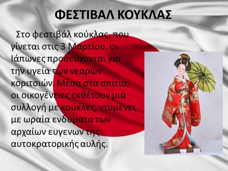 ΦΕΣΤΙΒΑΛ ΚΟΥΚΛΑΣ Στο φεστιβάλ κούκλας, που γίνεται στις 3 Μαρτίου, οι Ιάπωνες προσεύχονται για την υγεία των νεαρών κοριτσιών. Μέσα στα σπίτια, οι οικ